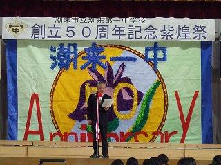 創立50周年記念式典 平成22年10月24日