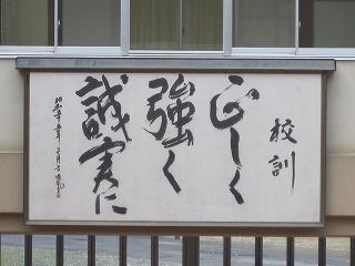 昭和54年に制定された校訓「正しく強く実に」